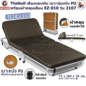 Thaibull เตียงนอนพับอเนกประสงค์ เตียงเสริม เตียงเหล็ก เบาะหุ้มหนัง PU (คละสี) พร้อมผ้าคลุมเตียง ถอดซักได้ EZ-010 รุ่น 2107 (Upgrade)
