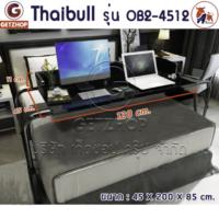 Thaibull โต๊ะทำงาน โต๊ะคร่อมเตียง โต๊ะอเนกประสงค์ โต๊ะหนังสือ มีขอบโต๊ะ มีล้อ รุ่น OB2-4512 ขนาด 135 -200 cm. (Black)