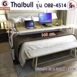 Thaibull รุ่น OB2-4514 โต๊ะทำงาน โต๊ะคร่อมเตียง โต๊ะอเนกประสงค์ โต๊ะหนังสือ มีขอบโต๊ะ ปรับระดับได้ มีล้อ ขนาด 155 -240 (White Maple)
