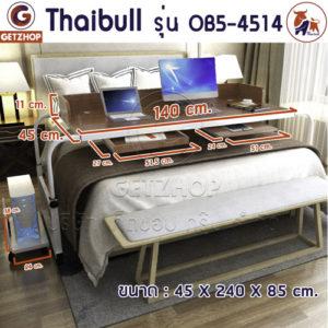 Thaibull รุ่น OB5-4514 โต๊ะทำงาน โต๊ะคร่อมเตียง โต๊ะอเนกประสงค์ โต๊ะหนังสือ มีขอบโต๊ะ-ลิ้นชัก-ที่วางคีย์บอร์ด มีล้อ ขนาด 155 -240 cm.