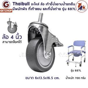 Thaibull อะไหล่ล้อรถเข็น ขนาด 4 นิ้ว Wheelchair Castor 4 inch ชุดล้อเสริม มีตัวล๊อค รุ่น 697L (1ชิ้น)