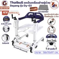 Thaibull รถเข็นเคลื่อนย้ายผู้ป่วย อุปกรณ์เคลื่อนย้าย รถเข็นยกผู้ป่วย  Wheelchair Transfer Patient Dayang รุ่น DY-02(ก้านหมุนปรับพร้อมกัน)