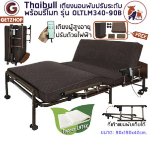 Thaibull เตียงไฟฟ้า เตียง3ฟุต เตียงนอนเบาะ Topper ยางพารา พร้อมรีโมท Electric Bed Latex Remote รุ่น OLTLM340-90B (PU) รุ่นพิเศษ! ที่เท้าแขนพับเก็บได้