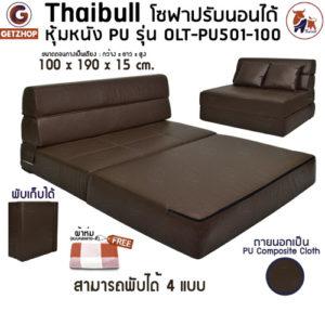 Thaibull Sofabed รุ่น OLT-PU501-100 โซฟาปรับนอน โซฟาปรับนอน เตียง โซฟาญี่ปุ่น โซฟาหนังปรับระดับนอน เตียงโซฟา
