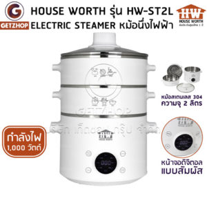 HOUSE WORTH หม้อนึ่งไฟฟ้า หม้อนึ่ง หม้อต้มไฟฟ้า Electric Steamer 3 ชั้น 2 ลิตร รุ่น HW-ST2L(White)