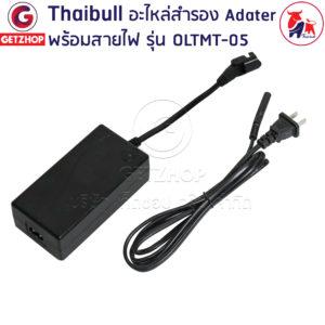 Thaibull Adapter อแดปเตอร์  100-240 V-50/60Hz (Black)
