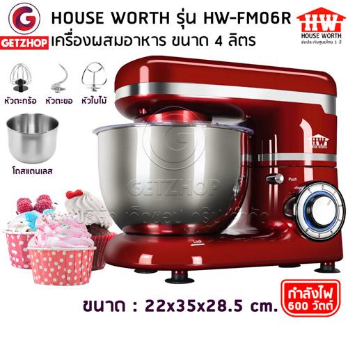 HOUSE WORTH [LETSHOP] เครื่องผสมอาหาร เครื่องผสมแป้ง ตีไข่ เครื่องมัลติฟังก์ชั่น Stand Mixer 4L รุ่น HW-FM06R (RED)