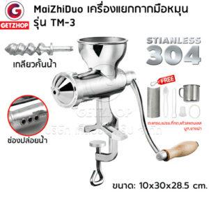 MaiZhiDuo รุ่น TM-3 เครื่องแยกกาก เครื่องสกัดน้ำผักผลไม้  คั้นน้ำผักและผลไม้ Manual Juicer Extractor (Stainless)