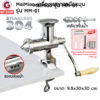 Manual Juicer Extractor MaiMiao รุ่น MM-01